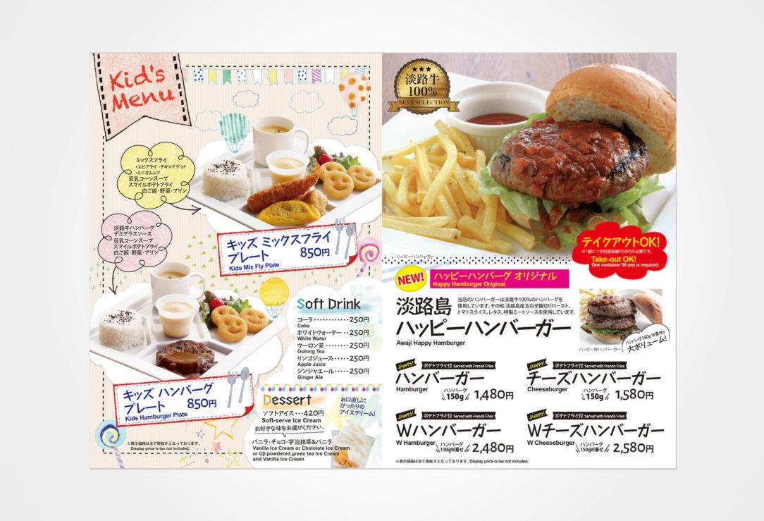 happyhamburger-menu