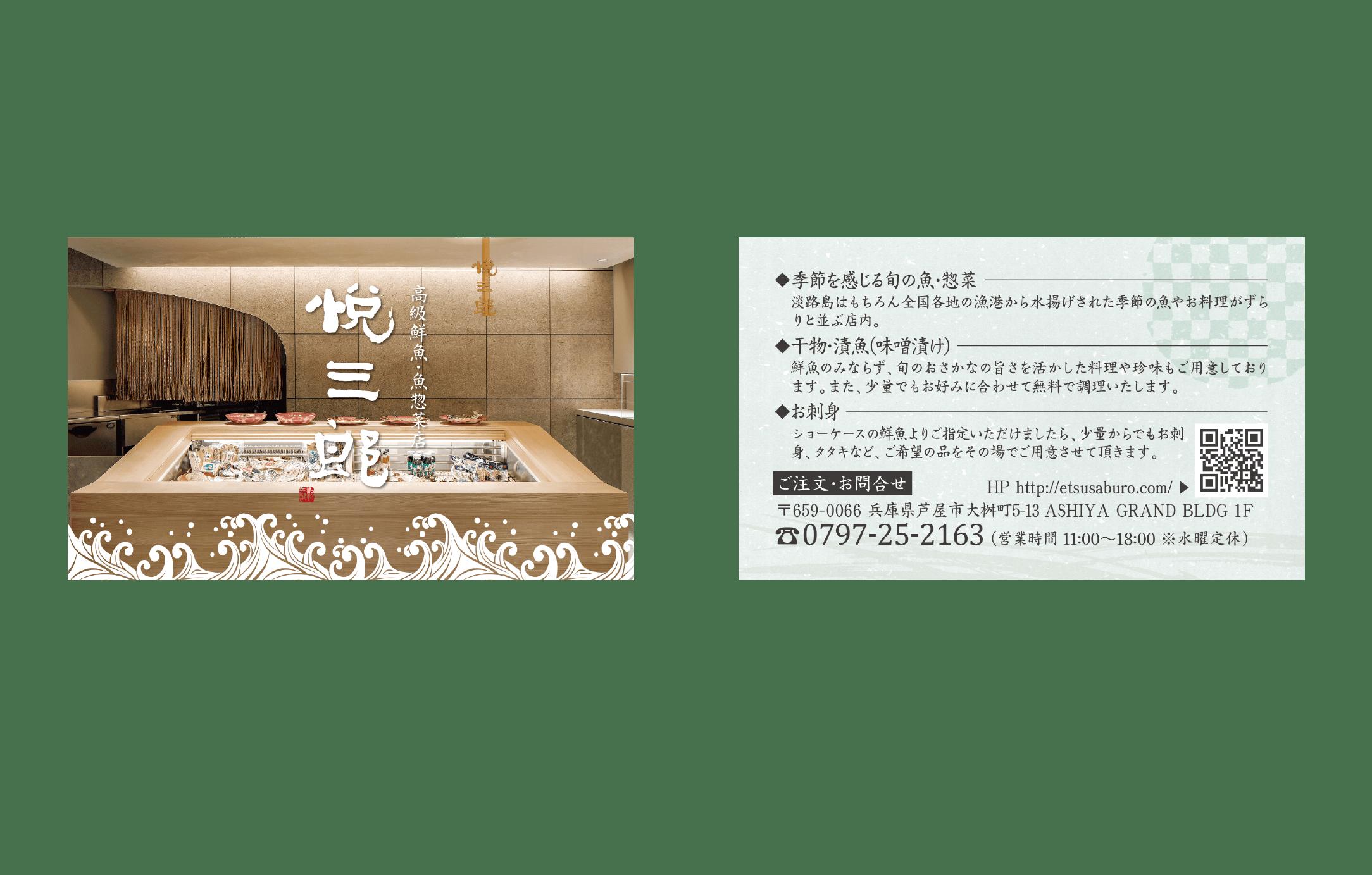 Shop card
